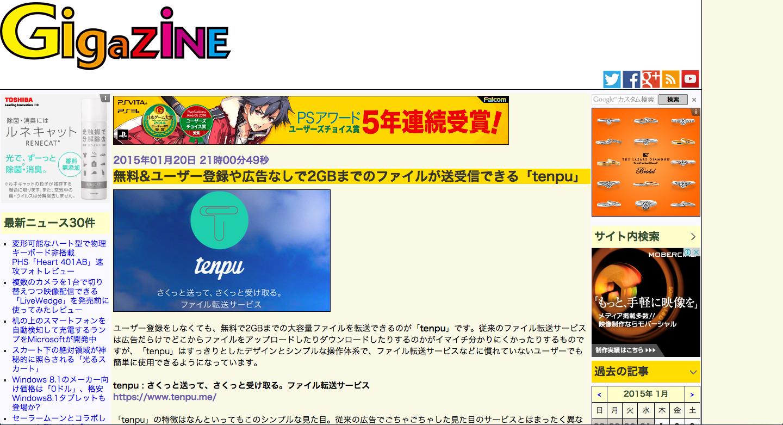 Gigazineに紹介されたtenpu(2015/1/18)