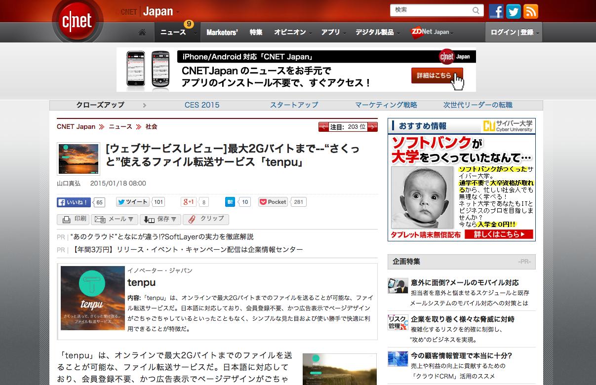 CNET Japanに紹介されたtenpu(2015/1/18)